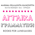 English Grammar A1 Level for Greek speakers