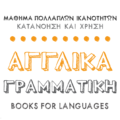 English Grammar A2 Level for Greek speakers